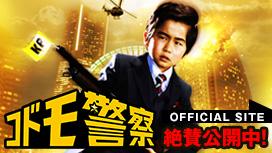 映画「コドモ警察」オフィシャルサイト