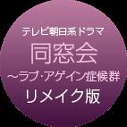 テレビ朝日系「同窓会〜ラブ・アゲイン症候群」リメイク版