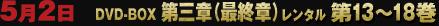 5月2日 DVD-BOX最終章 レンタル13〜18巻