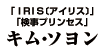 「IRIS〔アイリス〕」「検事プリンセス」キム・ソヨン