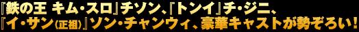 『鉄の王 キム・スロ』チソン、『トンイ』チ・ジニ、『イ・サン(正祖)』ソン・チャンウィ、豪華キャストが勢ぞろい!