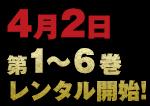 4月2日第1〜6巻レンタル開始!
