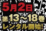 5月2日第13〜18巻レンタル開始!