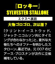 『ロッキー』  SYLVESTER STALLONE