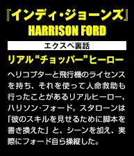 『インディ・ジョーンズ』  HARRISON FORD