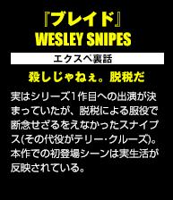 『ブレイド』  WESLEY SNIPES