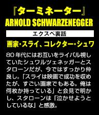 『ターミネーター』  ARNOLD SCHWARZENEGGER