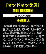 『マッドマックス』  MEL GIBSON