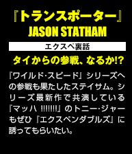 『トランスポーター』  JASON STATHAME