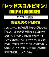 『レッドスコルピオン』 DOLPH LUNDGRENE