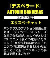 『デスペラード』 ANTONIO BANDERAS