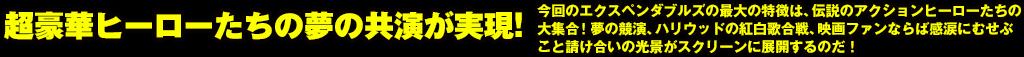超豪華ヒーローたちの夢の共演が実現!