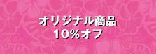 オリジナル商品10%オフ