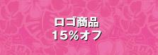 ロゴ商品15%オフ