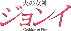 火の女神ジョンイ