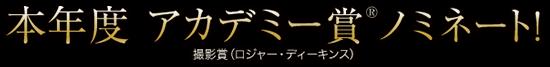 本年度アカデミー賞(R)ノミネート 撮影賞(ロジャー・ディーキンス)