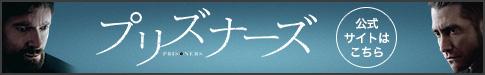 映画「プリズナーズ」オフィシャルサイト