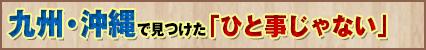 九州・沖縄でみつけた「ひと事じゃない!」