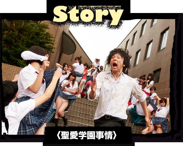 STORY「聖愛学園事情」