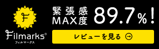 緊張感MAX度89.7%